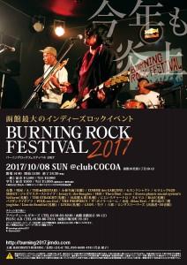 2017.10.8Burning