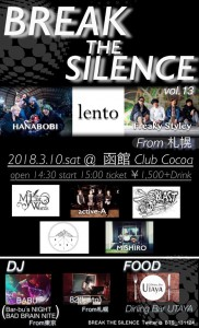 2018.3.10BREAK THE SILENCE